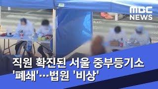 직원 확진된 서울 중부등기소 '폐쇄'…법원 '비상' (…