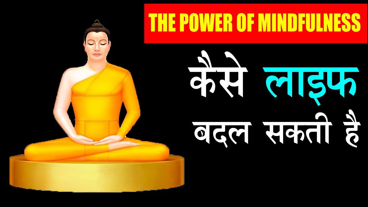 What is mindfulness and how it changes the life    माइन्डफुलनैसे कैसे लाइफ को बदल देती है।