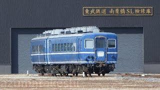 【元JR北海道 急行はまなす オハ14-505(ドリームカー) 工場内に取り込まれ本格的に復活工事中】東武50050系 51068Fは「使用休止中札」が外されたものの本日はパンタ下げ留置