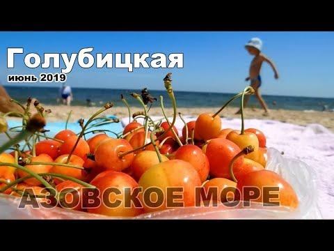 Классное место на Азовском море. Голубицкая