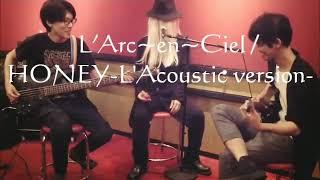 Gambar cover 【cover】L'Arc~en~Ciel/HONEY (L'Acoustic version)