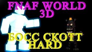 FNAF WORLD 3D - Босс Скотт HARD
