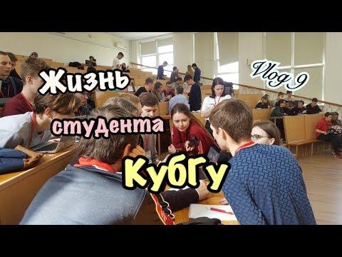 Жизнь студента КубГу / IT Start / фКТиПМ/ влог 9 /Rozalina Agisheva