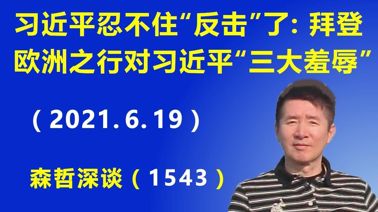 """习近平忍不住""""反击""""了: 拜登对习近平发起""""羞辱战"""",欧洲之行对习近平""""三大羞辱"""".(2021.6.19)"""