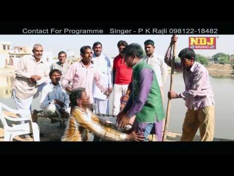 Bahu Le Aao Mol Ki | Haryanvi New  Song 2017 Latest  | PK Rajli | Vinu Gaur | NDJ Music