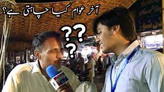 Election 2018 predictions pakistan  | Multan tv Episode 5 | Pakistan ki awaaz | Fool Boys Official