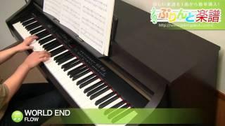 WORLD END / FLOW : ピアノ(ソロ) / 中級