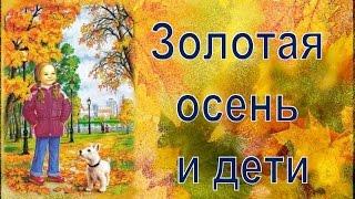Золотая осень и дети. Прогулка в парке
