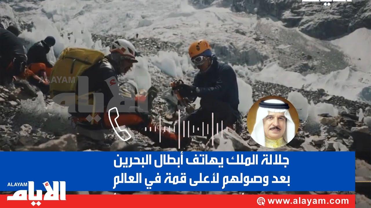 جلالة الملك يهاتف أبطال البحرين بعد وصولهم لأعلى قمة في العالم  - 15:57-2021 / 5 / 11