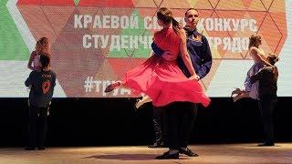 Слет студенческих отрядов Ставропольского края 2017