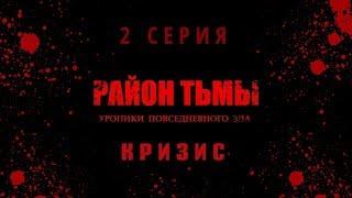 РАЙОН ТЬМЫ 2 СЕРИЯ (КРИЗИС) 4K