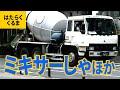 トラック(3)工事現場で活躍するトラック:コンクリートミキサー車/コンクリートポンプ車/ダンプカー/ローラーダンプ/ダンプトラック