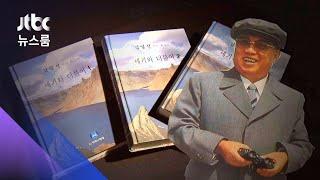 '이적표현물 논란' 김일성 회고록 판매금지 신청 기각 / JTBC 뉴스룸