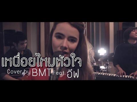 เหนื่อยไหมหัวใจ - Retrospect cover by BMT feat. อีฟ