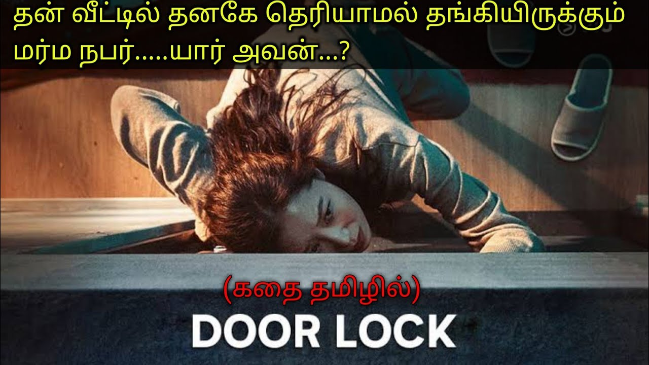 Download DOOR LOCK Tamil voice over English to Tamil Tamil dubbed movies download story explained in tamil 