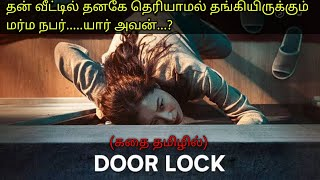 DOOR LOCK|Tamil voice over|English to Tamil|Tamil dubbed movies download|story explained in tamil|