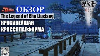 ОБЗОР The Legend of Chu Liuxiang - Красивейшая кроссплатформенная ММОРПГ