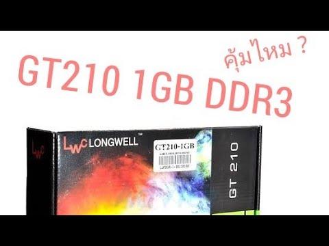 SHR : รีวิว NVIDIA GeForce GT210 1GB การ์ดจอระดับเริ่มต้น ราคาประหยัด 790 บาท [Full HD]