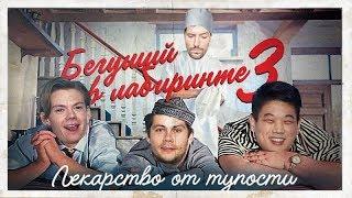 ТРЕШ ОБЗОР фильма Бегущий в лабиринте 3