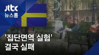 북유럽 사망률 최고…스웨덴 '집단면역 실험' 결국 실패 / JTBC 뉴스룸