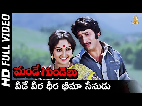 veede-full-hd-video-song-|-mande-gundelu-songs-|-krishna-ghattamaneni-|-jayaprada-|sp-music