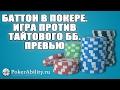 Покер обучение | Баттон в покере. Игра против тайтового ББ. Превью