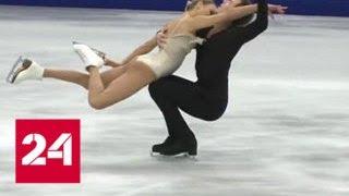 Фигурное катание На чемпионате мира в Японии на лед выйдут пары Россия 24