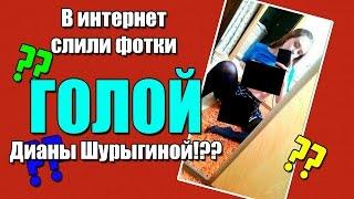 В ИНТЕРНЕТ СЛИЛИ ФОТКУ ГОЛОЙ ДИАНЫ ШУРЫГИНОЙ!!!