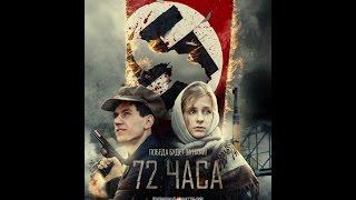 72 часа трейлер фильм