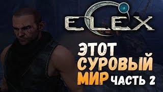 ELEX ЭТОТ СУРОВЫЙ МИР - ЧАСТЬ 2