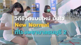 วิถีชีวิตแบบใหม่ มั่นใจ New Normal โรงพยาบาลธนบุรี 2