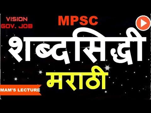|| Marathi Lecture || शब्दसिद्धी || for mpsc upsc sti psi asst exams ||