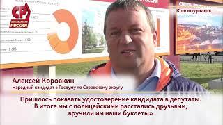 В Красноуральске кандидату Коровкину начали вставлять палки в колеса