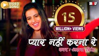 अक्षरा सिंह ! प्यार नहीं करना रे ! Superhit Bhojpuri Song 2018   B4U Bhojpuri