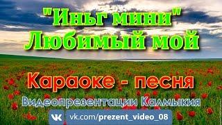 Любимый мой (Иньг мини); Караоке - песня
