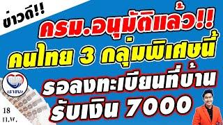 ข่าวดี!! คนไทย3กลุ่มพิเศษนี้ มีสิทธิลงทะเบียนรับเงิน7000เราชนะที่บ้าน ไม่ต้องไปแบงค์ มีใครบ้างดูเลย