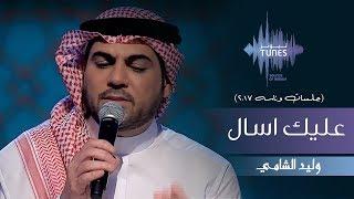 وليد الشامي - عليك اسال (جلسات  وناسه) | 2017