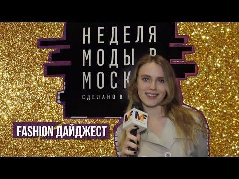 видео: Fashion ДАЙДЖЕСТ от MediaFamily