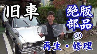 旧車の絶版部品を再生!-ワイヤー関係編-
