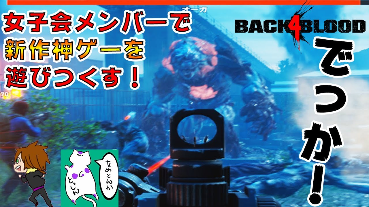 【Back4Blood】女子会メンバーで巨人ゾンビを倒しまくる神ゲーをプレイ#1