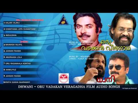 oru vadakkan veeragadha movie songs | dhwani movies audio songs |yesudas evergreen hit songs
