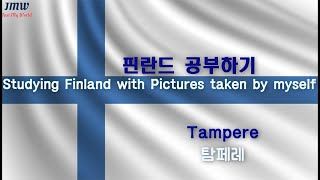 Finland Tampere 탐페레 북유럽 핀란드 해외…