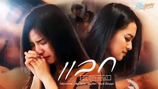 แลก - ดา อิสานแลนด์ 「Official MV」