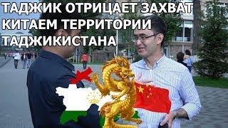 Таджик говорит, что Китай не захватывал их территорию