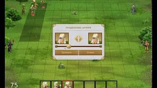 Герои Войны и Денег: Онлайн Игровой интерфейс.Груповые бои, дуэли