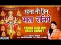 Rehna Nau Din Mata Raniye I Devi Bhajan I ANUJA SINHA I Full Audio Song