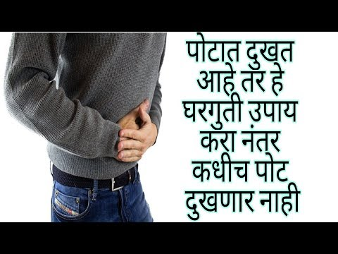 पोटाच्या काही मुख्य आजारावर घरगुती उपाय/home remedies for Digestion problem/stomach ache in marathi