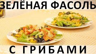 155. Зелёная фасоль с грибами: очень вкусно, полезно и красочно на гарнир и в пост