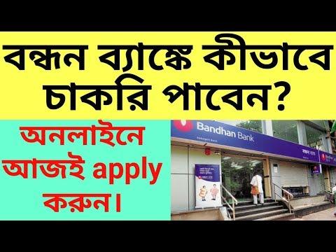 বন্ধন ব্যাঙ্কে কিভাবে খুব সহজেই চাকরি পাবেন ?Bandhan Bank Recruitment I Big announcement.