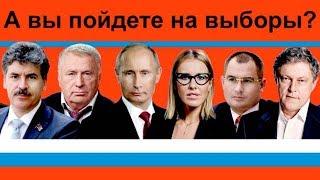 Пойдете на выборы Президента России? Стоит ли голосовать против всех? Иммиграция в Канаду. Торонто